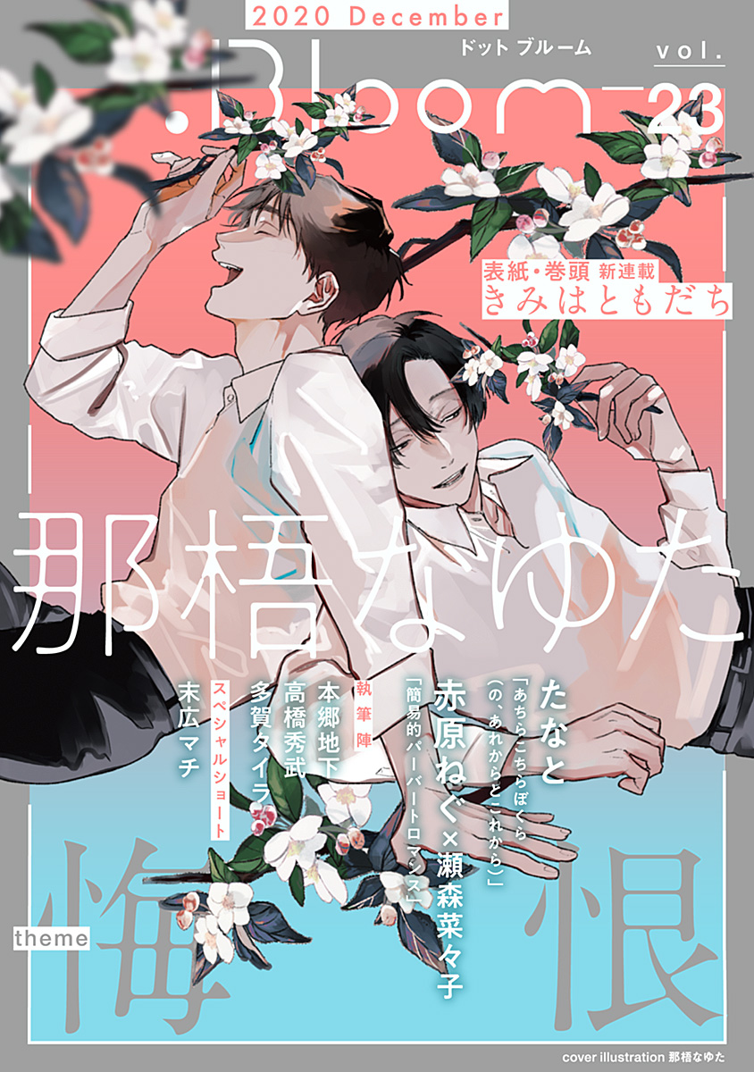 .Bloom vol.23【悔恨】 /