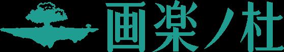 Garaku Logo