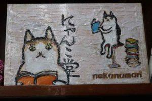 くまくら珠美さんが描いたオリジナルブックカバーと同じ絵の看板も♡
