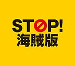 STOP!海賊版